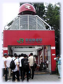 JR宮城野原駅