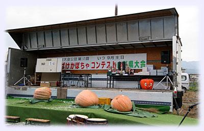 おばけかぼちゃコンテストのステージ