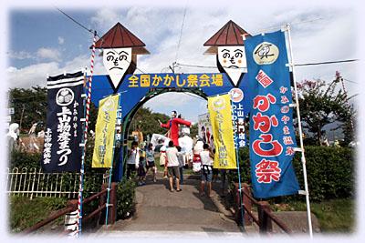 上山、全国かかし祭り