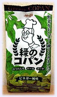 緑のコパン