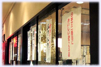 日本で二番目に美味しいおでんの店