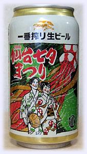 一番絞り、東北夏祭り缶、宮城県