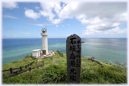 平久保崎と灯台