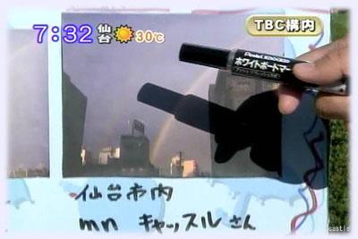 TBC放送にて