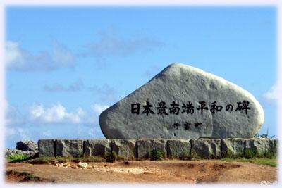 日本最南端平和の碑