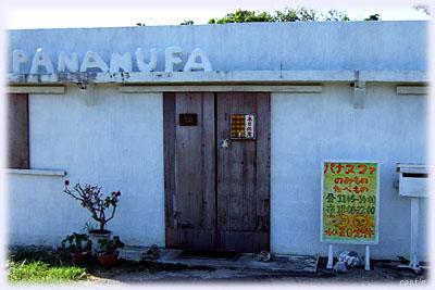 パナヌファ