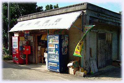 波照間島の商店