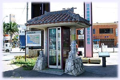 瓦屋根の電話ボックス