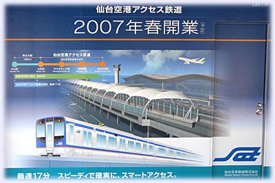 仙台空港アクセス鉄道説明図