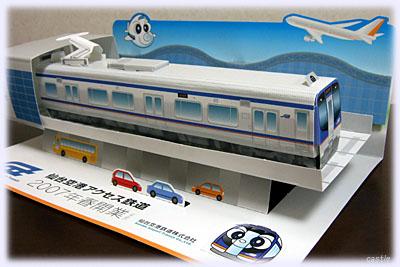 仙台空港駅模型
