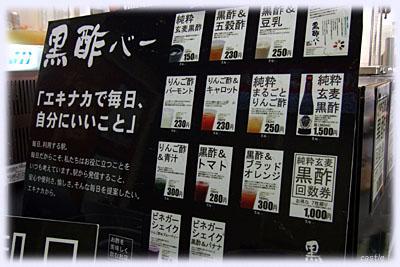 黒酢メニュー