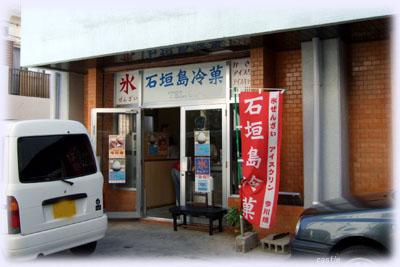石垣島冷菓