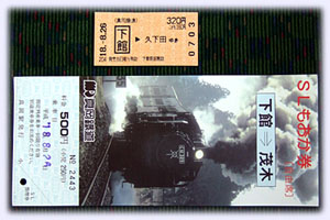 SL乗車券