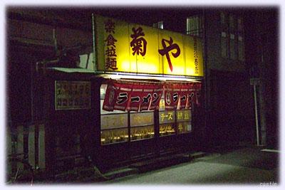 楽食拉麺菊や