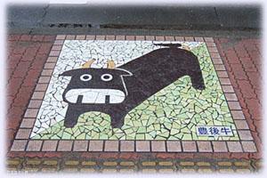 大分特産、豊後牛