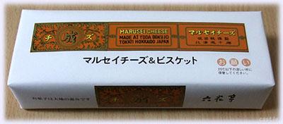 マルセイチーズ&ビスケット