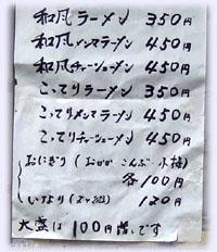 立喰いラーメン価格