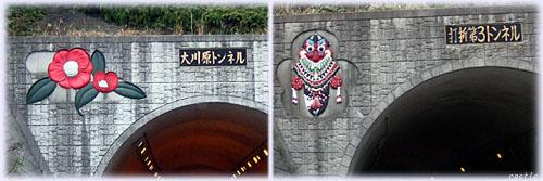 大川原トンネル、打折第3トンネル