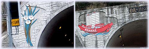 打折第?トンネル、白由ヶ浜トンネル