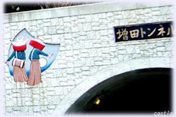益田トンネル