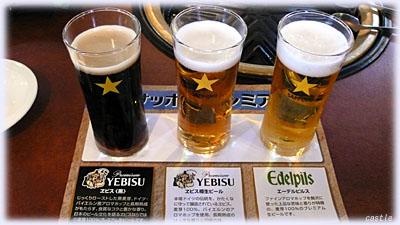 3種のビール飲み比べ