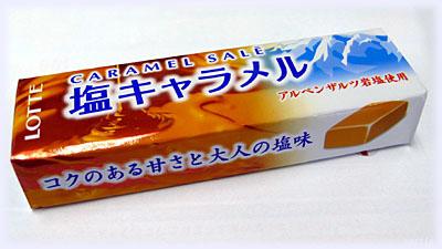 塩キャラメル