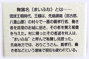 花酒の元祖・舞富名