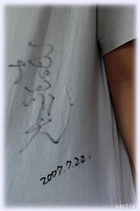 増田明美さんのサイン