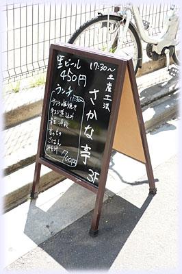 さかな亭の看板