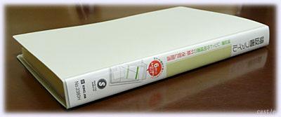 キングジム「解決!生活収納シリーズ」領収書ファイル