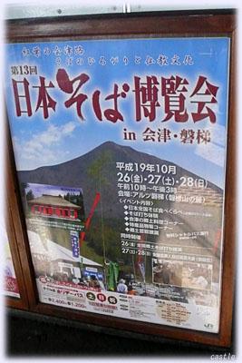 日本そば博覧会in会津・磐梯